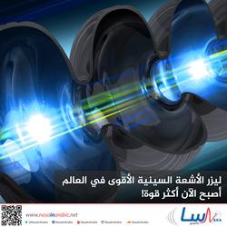 ليزر الأشعة السينية الأقوى في العالم أصبح الآن أكثر قوة!