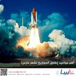 أهم مواعيد إطلاق الصواريخ لشهر مارس!