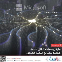 مايكروسوفت تطلق منصة جديدة لتسريع التعلم العميق