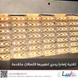 تقنية إضاءةٍ يجري تطويرها لاتصالاتٍ متقدمة