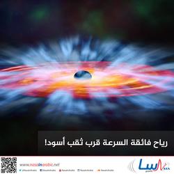 ثقب أسود يومض بالضوء الأحمر