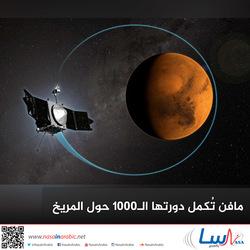 مافن تُكمل دورتها الـ1000 حول المريخ