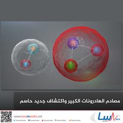 مصادم الهادرونات الكبير واكتشاف جديد حاسم