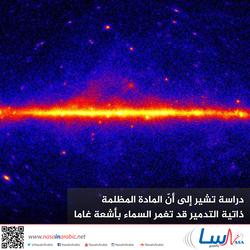 دراسة تشير إلى أنّ المادة المظلمة ذاتية التدمير قد تغمر السماء بأشعة غاما