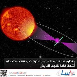 منظومة النجوم المزدوجة تؤقت بدقة باستخدام أشعة غاما للنجم النابض