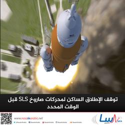 توقف الإطلاق الساكن لمحركات صاروخ SLS قبل الوقت المحدد
