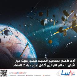 آلاف الأقمار الصناعية الجديدة ستدور قريبًا حول الأرض.. نحتاج لقوانين أفضل لمنع حوادث الفضاء
