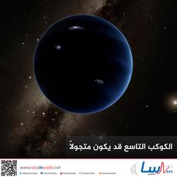 الكوكب التاسع قد يكون متجولا!