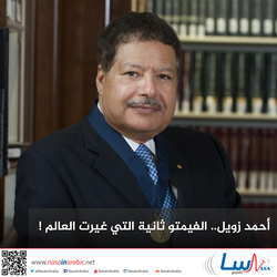 أحمد زويل.. الفيمتو ثانية التي غيرت العالم!
