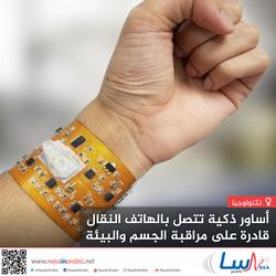 أساور ذكية تتصل بالهاتف النقال قادرة على مراقبة الجسم والبيئة