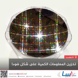 تخزين المعلومات الكمية على شكل ضوء!