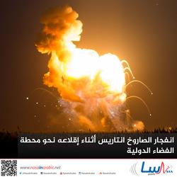 انفجار الصاروخ انتاريس أثناء إقلاعه نحو محطة الفضاء الدولية