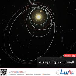المسارات بين الكوكبية