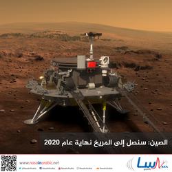 الصين سنصل إلى المريخ نهاية عام 2020