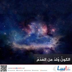 الكونُ وُلدَ من العَدَمْ
