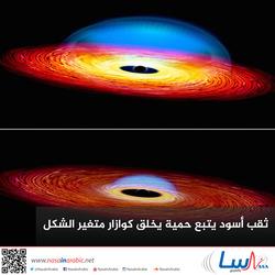 ثقب أسود يتبع حمية ويخلق كوازار متغير الشكل