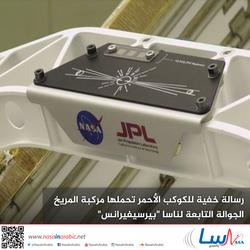 رسالة خفية للكوكب الأحمر تحملها مركبة المريخ الجوالة التابعة لناسا