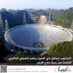 تلسكوب عملاق في الصين ينضم للسعي العالمي الباحث عن حياة خارج الارض