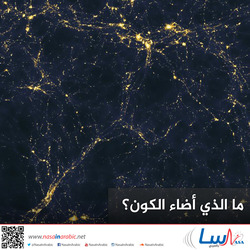 ما الذي أضاء الكون؟