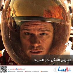 الطريق الأمثل نحو المريخ!