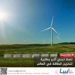تسلا تبني أكبر بطارية لتخزين الطاقة في العالم