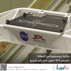 مركبة بيرسيفيرانس الجوالة سترسل 10.9 مليون اسمٍ إلى المريخ