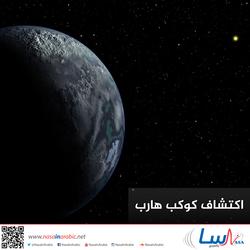 اكتشاف كوكب هارب