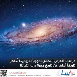 دراسات القرص النجمي لمجرة أندروميدا تُظهِر تاريخاً أعنف من تاريخ مجرة درب التبانة