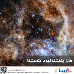 هابل يكتشف نجوماً متوحشة!
