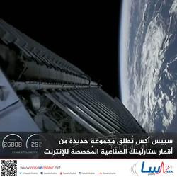 سبيس أكس تُطلق مجموعة جديدة من أقمار ستارلينك الصناعية المُخصصة للإنترنت