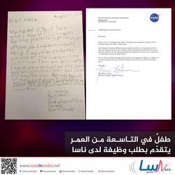 طفلٌ في التاسعة من العمر يتقدّم بطلب وظيفة لدى ناسا