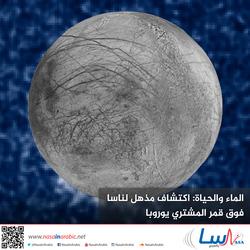 الماء والحياة: اكتشاف مذهل لناسا فوق قمر المشتري يوروبا