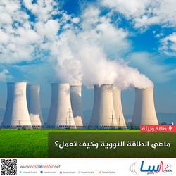 ما هي الطاقة النووية وكيف تعمل؟