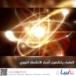 العلماء يكشفون أسرار الانشطار النووي