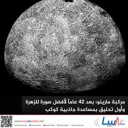 مركبة مارينر 10: بعد مضي 42 عاماً لأفضل صورة للزهرة وأول مساعدة من جاذبية كوكب