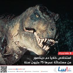 استخلاص خلايا دم ديناصور من مستحاثة عمرها 75 مليون سنة