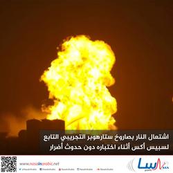 اشتعال النار بصاروخ ستارهوبر التجريبي التابع لسبيس أكس أثناء اختباره دون حدوث أضرار