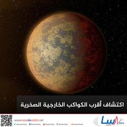 اكتشاف أقرب الكواكب الخارجية الصخرية
