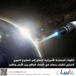القوات المسلحة الأمريكية تتطلع إلى الصاروخ النووي الحراري للقيام بمهام في الفضاء الواقع بين الأرض والقمر