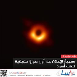 رسمياً، الإعلان عن أول صورةٍ حقيقية لثقبٍ أسود