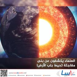 العلماء يكشفون عن بنى مفاجئة تحيط بلب الأرض!