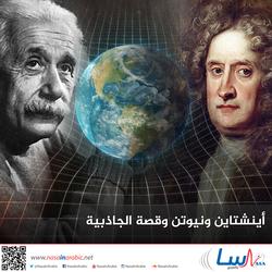 أينشتاين ونيوتن وقصة الجاذبية