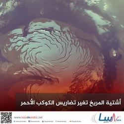 أشتية المريخ تغير تضاريس الكوكب الأحمر