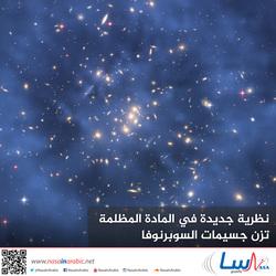 نظرية جديدة في المادة المظلمة تزن جسيمات السوبرنوفا