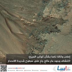 إعلان وكالة ناسا بشأن كوكب المريخ: اكتشاف وجود ماءٍ مالحٍ جارٍ على سطوح شديدة الانحدار