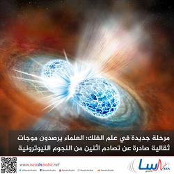 مرحلة جديدة في علم الفلك: العلماء يرصدون موجات ثقالية صادرة عن تصادم اثنين من النجوم النيوترونية