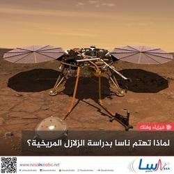 لماذا تهتم ناسا بدراسة الزلازل المريخية؟