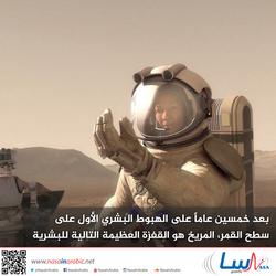 بعد خمسين عاماً على الهبوط البشري الأول على سطح القمر، المريخ هو القفزة العظيمة التالية للبشرية