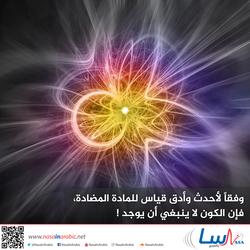 وفقاً لأحدث وأدق قياس للمادة المضادة، فإن الكون لا ينبغي أن يوجد!