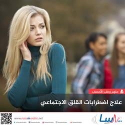 علاج اضطرابات القلق الاجتماعي